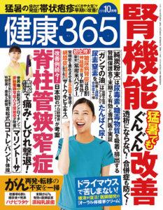 健康365