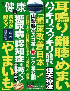 月刊健康 4月号